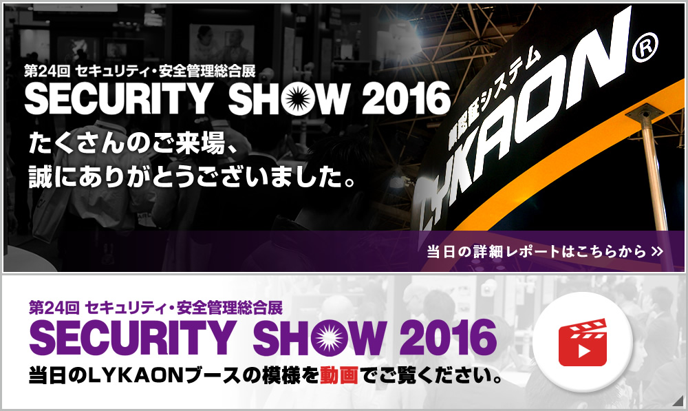 SECURITY SHOW 2016