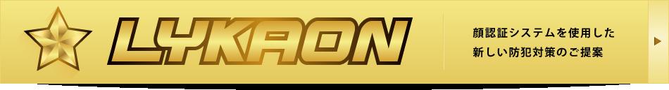 リカオン株式会社オフィシャルサイト 顔認証システムを使用した新しい防犯対策のご提案