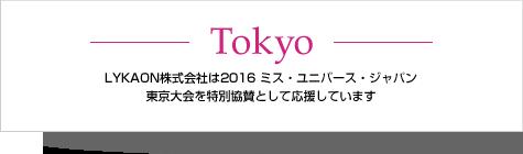 ミス・ユニバース・ジャパン東京大会